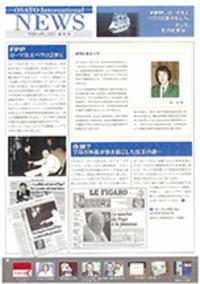 OSATO Internationnal NEWS(日本語版) Vol.1