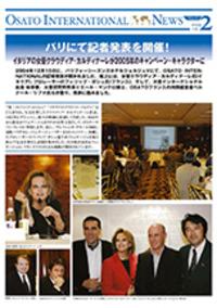 OSATO Internationnal NEWS(日本語版) Vol.2