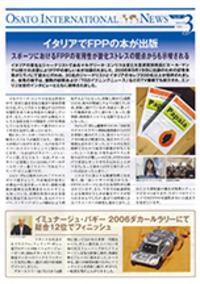 OSATO Internationnal NEWS(日本語版) Vol.3