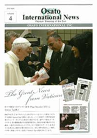 OSATO Internationnal NEWS(日本語版) Vol.4
