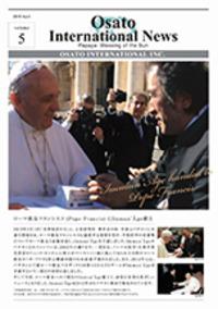 OSATO Internationnal NEWS(日本語版) Vol.5