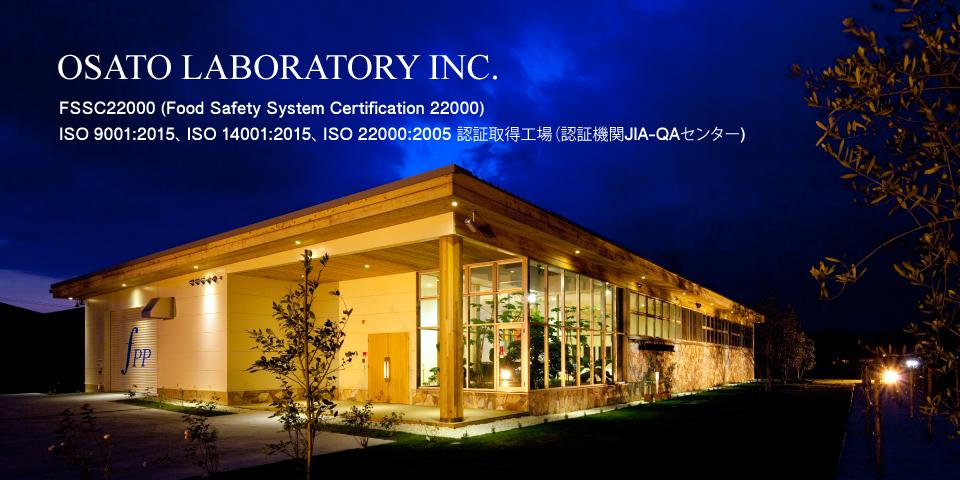 OSATO INTERNATIONAL -パパイヤ発酵食品 Immun'Age(イミュナージュ)-