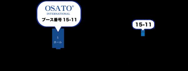 2019.12.09_大里インターナショナル_美容健康EXPOブース位置.png