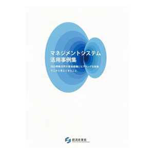 経済産業省の『マネジメントシステム活用事例集』に 大里ラボラトリーが掲載されました