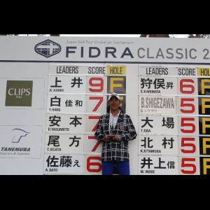 上井邦裕プロ FIDRA Classic 2016で優勝