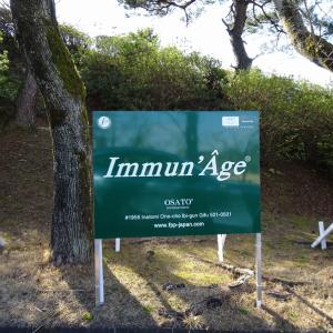 第82回 日本オープンゴルフ選手権  岐阜関カントリー倶楽部協賛スポンサー
