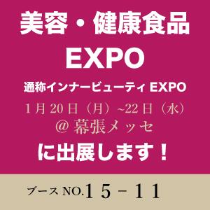 第3回 美容・健康食品EXPOに出展します