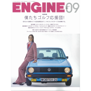 『ENGINE』にImmun' Âgeの広告掲載