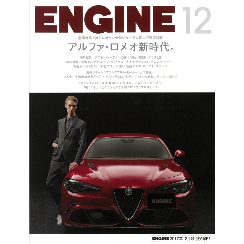 『ENGINE』にImmun' Âgeの記事掲載