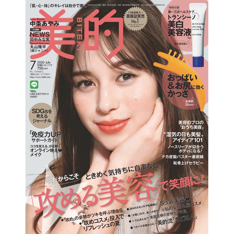美容雑誌「美的(びてき)」でImmun'Âgeが紹介されました