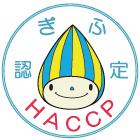 岐阜県HACCP導入施設認定